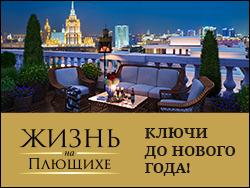 Дом «Жизнь на Плющихе». Элитные квартиры! Потолки до 3,5 м. Двор-парк площадью